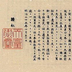 Le Rescrit impérial sur l'Education, kyôiku chokugo 教育勅語, portant le sceau impérial © Tadashii nihon no rekishi, Truth of Japanese History Blog